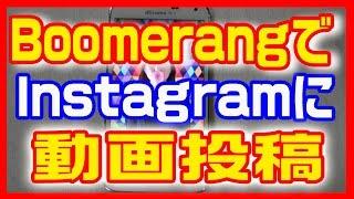【インスタグラム】公式アプリ「Boomerang」で動画作成