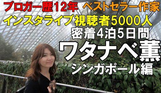 ワタナベ薫さんが来星!インスタライブ5000人視聴の超有名ブロガーと遊んでみた!