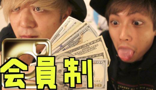 月額10万円の会員制インスタグラムが衝撃すぎた。