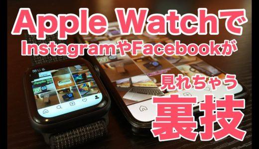 【裏技】アップルウォッチでもインスタグラムやフェイスブックが見れる!動かすその裏技・方法 Apple Watch Series 4