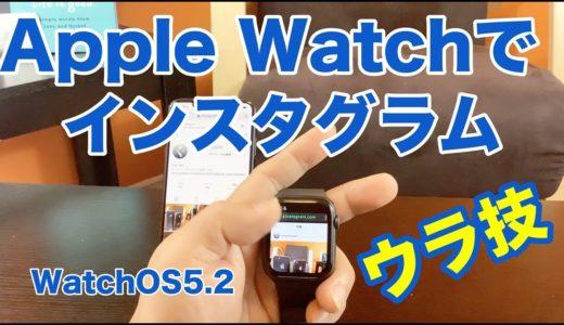 【インスタ】Apple Watchでもインスタグラムができちゃう裏技・2019最新OS版 WatchOS5.2, iOS12.2