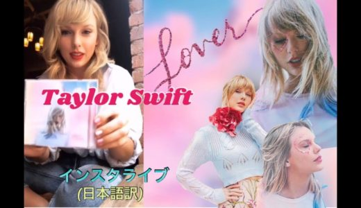 【日本語訳】テイラースウィフトのインスタライブ(2019/6/14) 新アルバム「Lover」発売発表