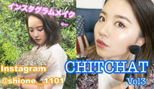 CHITCHAT!Vol.3!インスタグラムのメイク♡