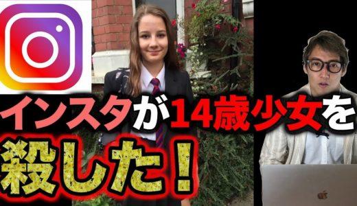 インスタグラムが14歳少女を自殺させた! フェイスブックの自殺防止機能