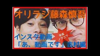 オリエンタルラジオ藤森慎吾、インスタグラムぷちドッキリ「あ、(これ)動画です」34連発!!