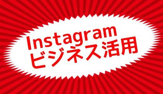 きてます!インスタグラムがビジネスに使える3つの理由/Instagram講座1