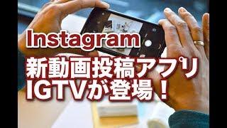 インスタグラム 新動画投稿アプリ IGTVの使い方