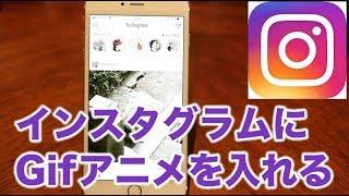インスタグラムにGifアニメをのせることはできる?instagramの裏技