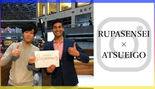 【初英語インスタライブ】Rupasensei × Atsueigo