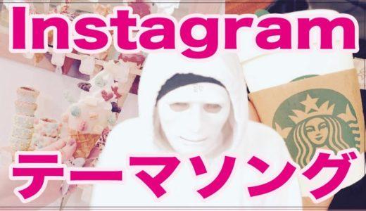 【Instagramあるある】『インスタグラムテーマソング』歌:ウタエル