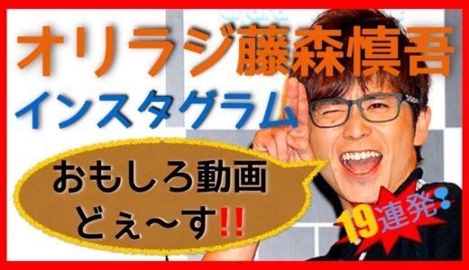 オリエンタルラジオ藤森慎吾、インスタグラムおもしろ系動画集19連発!!
