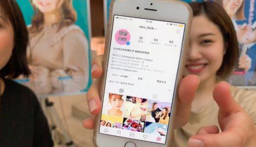 【服飾美容専攻のインスタグラムの紹介】《名古屋文化短期大学 NFCC》