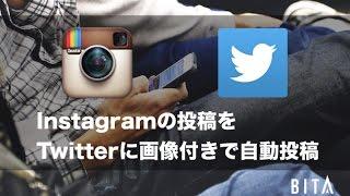IFTTT(イフト)インスタグラム写真をツイッターに同時投稿する方法