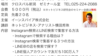 Instagram(インスタグラム)検索とLINE検索で集客する方法セミナーin新潟
