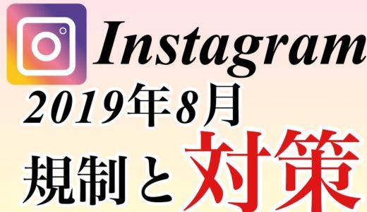 【インスタグラム Instagram 】アクションができない規制に関して 最新対策