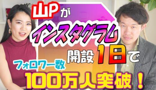 山下智久さん(山P)がインスタグラム開設1日でフォロワー数100万人突破!ジャニーズ界に変化が…?