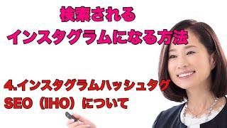 インスタグラムハッシュタグSEO(IHO)について・検索されるインスタグラムになる方法