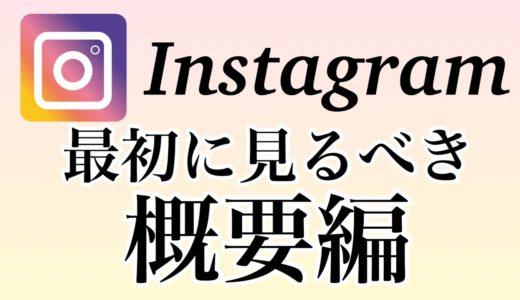 【インスタグラム Instagram  】について概要説明! 使い方を学ぶ前に見る動画