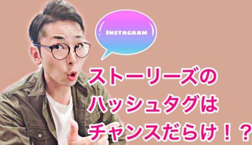 【インスタグラム】ストーリーズのハッシュタグはチャンスだらけ!?