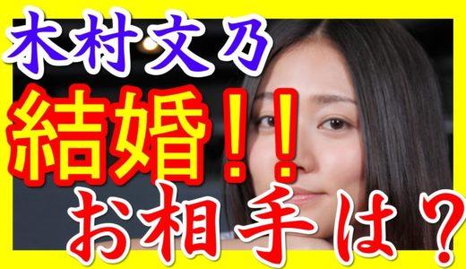 木村文乃、インスタグラムで結婚を報告!お相手も判明!!