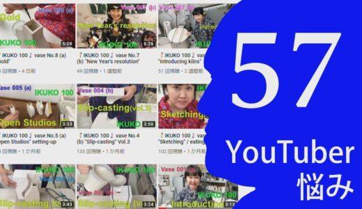 【YouTuberの悩み57】インスタグラムのフォロワーにYouTubeチャンネル登録してもらうにはどんな方法がありますか?(IKUKO 100)