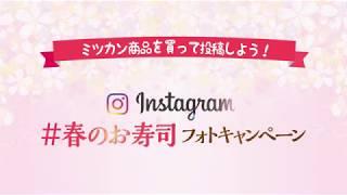 平和堂 美味食彩 × ミツカン インスタグラムキャンペーン 実施中!(ケーキ寿司編)