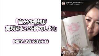 「自分の理想が実現することを許可しよう♡」インスタライブ2019.7.13