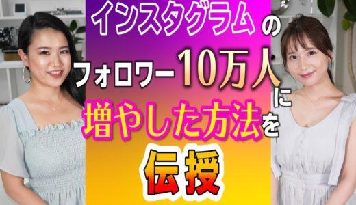 堀尾実咲がインスタグラムのフォロワー10万人に増やした方法を伝授