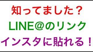 【インスタグラム】LINE公式アカウントのURLを載せる方法!!
