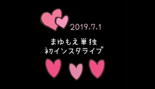 子宮推命講師まゆもえ(単独、初インスタライブ )2019.07.01