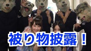 マンウィズお気に入りの松井玲奈がインスタグラムで狼姿に!?