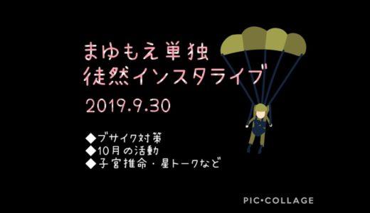 子宮推命講師まゆもえ、徒然インスタライブ(2019.9.30)