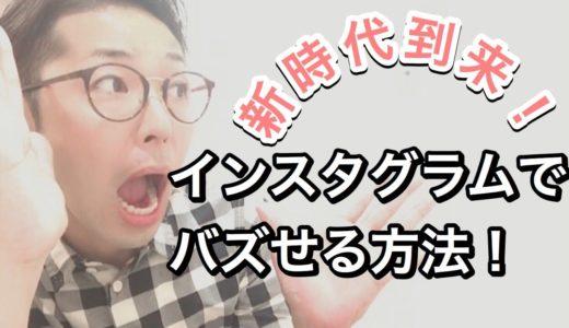 【新時代到来】インスタグラムをバズらせる方法!