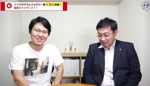 Instagramフォロワー50000人突破記念キャンペーン!
