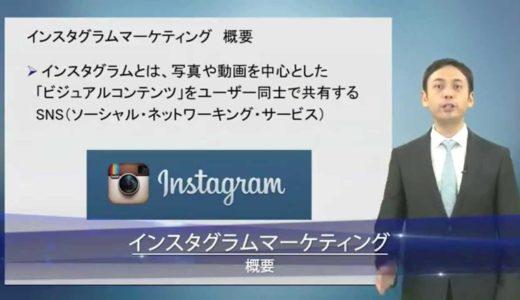 インスタグラムの使い方【インスタグラムマーケティング】(Instagram)