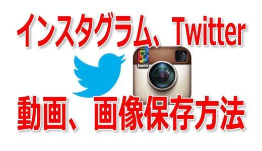 インスタグラム、Twitterの画像や動画を簡単に保存する方法