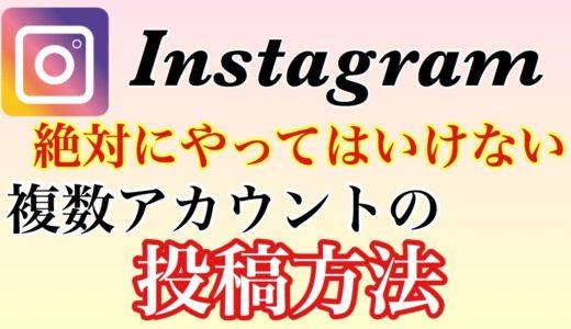 【インスタグラム Instagram 】アクションブロック になる、絶対にやらない方がいい投稿方法
