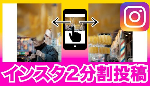 [English Subs ] インスタグラムで一枚の写真を二分割投稿する方法 How To Split Images for Instagram / Seamless multi-post
