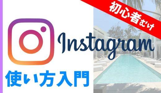 Instagramの使い方|初心者向けにインスタグラムの基本・用語・使い方を解説【はじめてのInstagram入門講座】