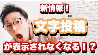 【インスタグラム新チェック機能】文字投稿は表示されなくなるのか!?