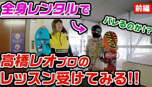 【スノーボード 】レンタルスノーボードで高橋レオプロのレッスンを受けてみる!! ドッキリ企画!!