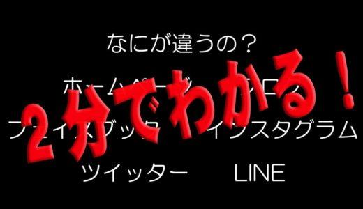 (シニア向け)何が違う?ホームページ・ブログ・フェイスブック・インスタグラム・ツイッター・LINEの違い