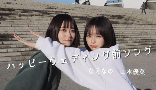 【踊ってみた】ハッピーウェディング前ソング(なえなの&山本優菜ver.)