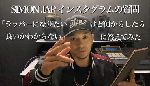 SIMON JAP インスタグラムの質問「ラッパーになりたいけど何からしたら良いかわからない」に答えてみた(2020/01/12WGTV)