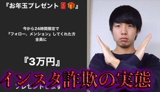 【詐欺】インスタグラム3万円お年玉の真実
