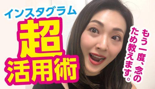 インスタグラム便利ツール紹介します!!!!