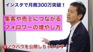 【特別公開❗️】インスタグラムで月商300万突破!集客や売上につながるフォロワーの増やし方