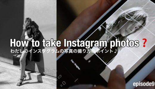 わたしのインスタグラムの写真の撮り方&使っているアプリ💕📷【How to take great photos for Instagram?】