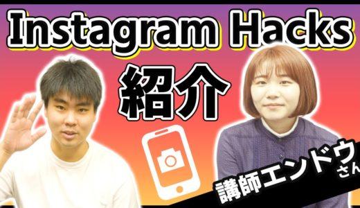 【サービス紹介】Instagram Hacks(インスタグラムハックス)をリリースしました!