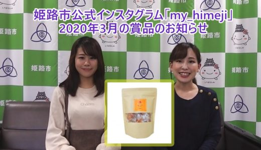 【姫路市公式インスタグラム「my_himeji」 今月(2020年3月分)の賞品のお知らせ】